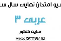 آرشیو کامل امتحانات نهایی عربی 3 انسانی سال سوم دبیرستان